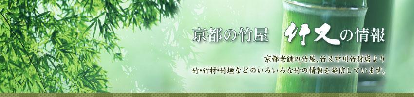 京都の竹屋 竹又の情報 : 京都老舗の竹屋、竹又中川竹材店より竹・竹材・竹垣などのいろいろな竹の情報を発信しています。